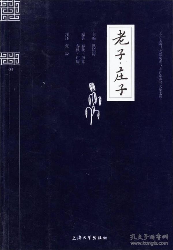 钟书国学精粹:老子·庄子