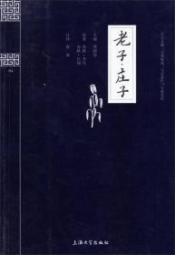 【二手包邮】老子庄子 洪镇涛 上海大学出版社