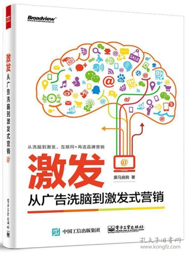 激发:从广告洗脑到激发式营销
