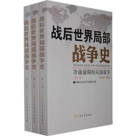 战后世界局部战争史(全3册)