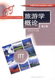 旅游学概论 9787503236136 王洪滨、高苏 中国旅游出版社