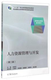 人力资源管理与开发第二2版冯拾松高等教育出版社9787040384475