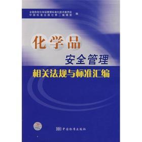 化学品安全管理相关法规与标准汇编