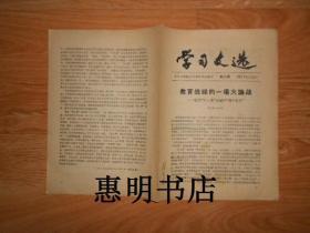 学习文选(第26期 1977年11月20日)[16开]