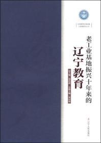 区域教育发展战略与政策研究丛书:老工业基地振兴十年来的辽宁教育