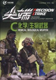 尖端武器装备:尖端化学/生物武器