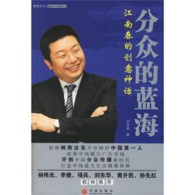 分众的蓝海:江南春的创意神话