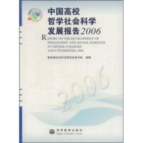 中国高校哲学社会科学发展报告