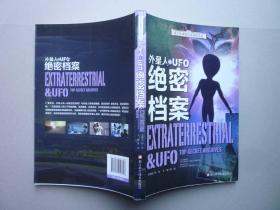 外星人与UFO绝密档案(青少年神奇科学探秘手记)