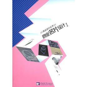 商业名片设计1——商业设计丛书