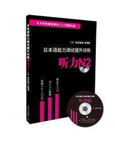 日本语能力测试提升训练:听力N2