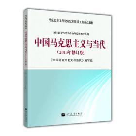 中国马克思主义与当代-(2013年修订版)  高等教育出版社 2013年08月01日 9787040383836