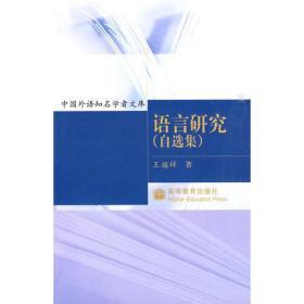 中国外语知名学者文库:语言研究(自选集)