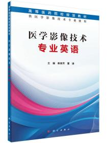 正版直发 医学影像技术专业英语 蔡惠芳 董谦 科学出版社