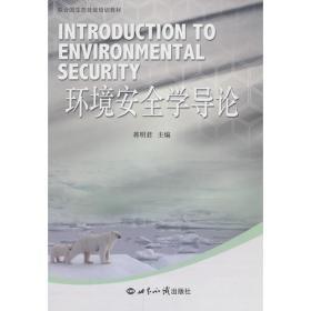 环境安全学导论