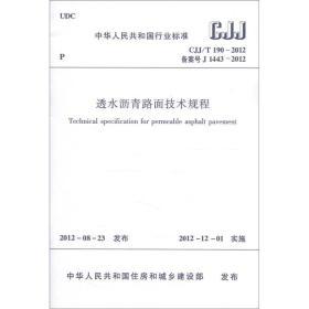 建筑物倾斜纠偏技术规程(JGJ270-2012备案号J1446-2012)