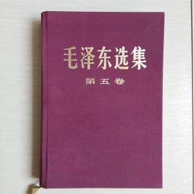 毛泽东选集第五卷〈布面精装本〉