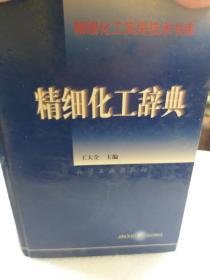 王大全主编硬精装本《精细化工辞典》一册
