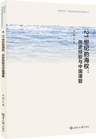 21世纪的海权:历史经验与中国课题