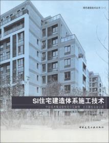 绿色建筑技术丛书(1)·SI住宅建造体系施工技术:中日技术集成型住宅示范案例·北京雅世合金公寓