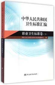 中华人民共和国卫生标准汇编:职业卫生标准卷(下)