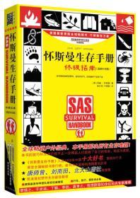 怀斯曼生存手册:终极指南(升级版)