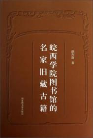 皖西学院图书馆的名家旧藏古籍