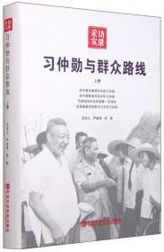 习仲勋与群众路线(上册)