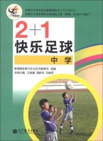 快乐足球(中学)