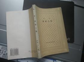 熙德之歌 网格本  1994 一版一印  2000册 (稀缺本)馆藏