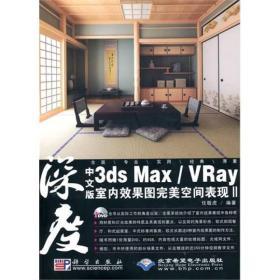 中文版3ds Max/VRay室内效果图完美空间表现2