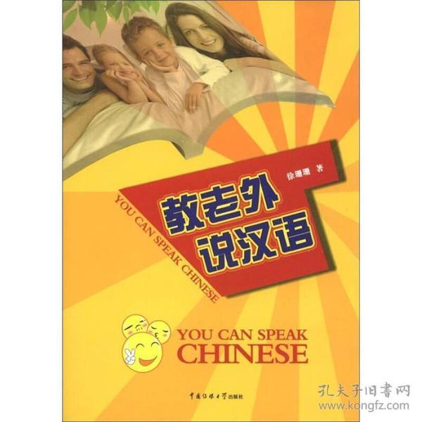 教老外说汉语