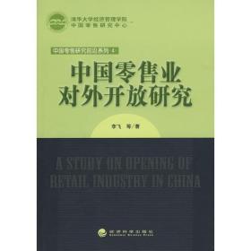 满29包邮 二手中国零售业对外开放研究9787505886650 李飞 经济科学出版社