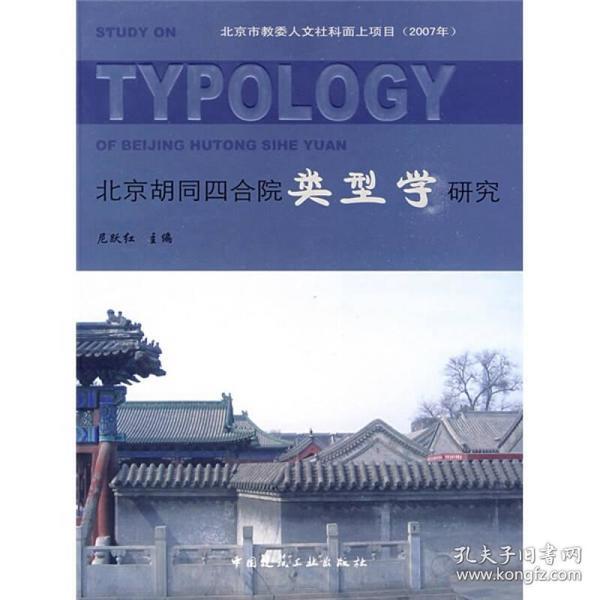 北京胡同四合院类型学研究