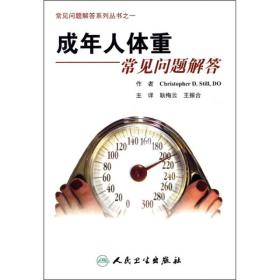 常見問題解答系列·成年人常見體重問題解答(翻譯版)