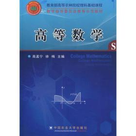 高等数学 高孟宁 中国农业大学出版社 9787811177688
