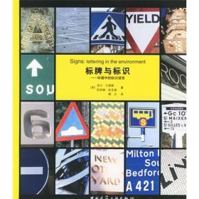 9787112081172-hj-标牌与标识:环境中的标识语言