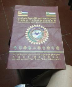 《藏药创新治疗标准》+《久美藏药人类疾病创新治疗标准》2册合售 藏汉英文对照