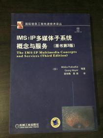 IMS:IP多媒体子系统概念与服务(原书第3版)(国际信息工程先进技术译丛)