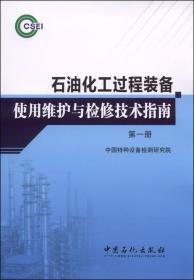 石油化工过程装备是有维护与检修技术指南(第一册)