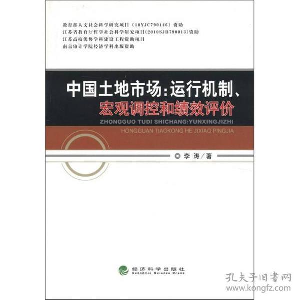 【非二手 按此标题为准】中国土地市场:运行机制、宏观调控和绩效评价