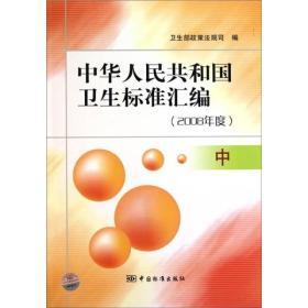 中华人民共和国卫生标准汇编(2008年度)(中)