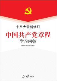 中国共产党章程学习问答(十八大最新修订)