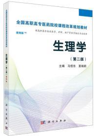 生理学(第二版 案例版)/全国高职高专医药院校课程改革规划教材