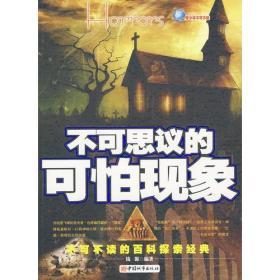 不可思议的可怕现象 钱源著 中国城市出版社 9787507421811