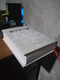新甲骨文编 2009年一版一印1500册 精装带书衣 近新   巨册