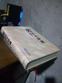 类语大辞典 2002年一版一印 精装 近新   巨册