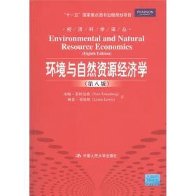 环境与自然资源经济学(第8版)
