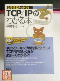 日语原版 TCP/IP わかる本