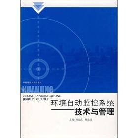 环境自动监控系统:技术与管理